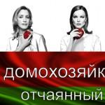 In Bielorussia le casalinghe disperate