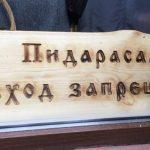 Russia Omofobia di Stato. Divieto ingresso ai gay nei negozi